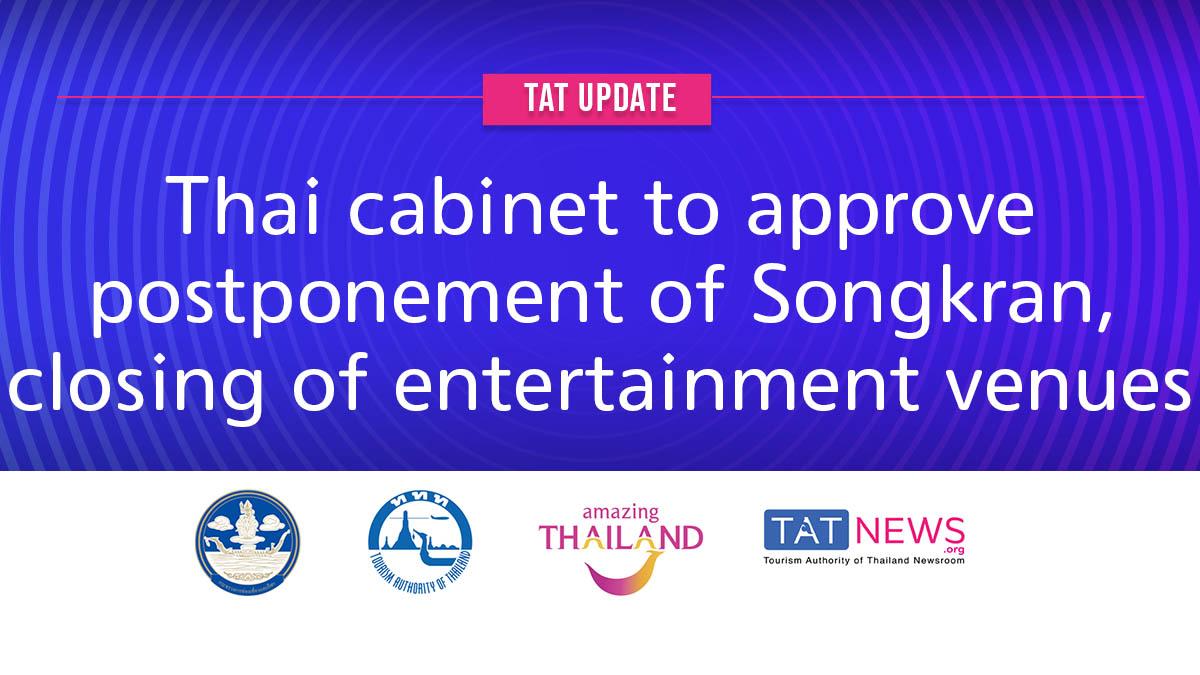 tat-update-thai-cabinet-to-approve-postponement-of-songkran-closing-of-entertainment-venues TAT update: Thai cabinet to approve postponement of Songkran, closing of entertainment venues